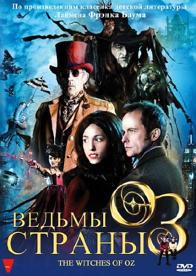 Ведьмы страны Оз / The Witches of Oz (2011/DVDRip)
