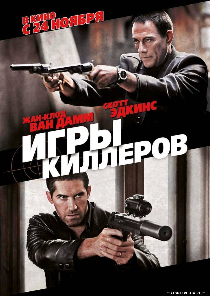Игры киллеров (Assassination Games) [2012]
