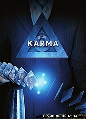 Бар «Карма» / TV You Control: Bar Karma (1 сезон)