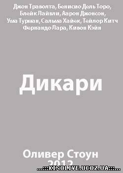 Дикари [2012]